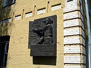Мемориальная доска  - Штаб Западного фронта 1941 г.